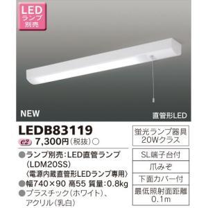 東芝 LEDB83119 LEDキッチンライト 流し元灯 20Wタイプ ランプ別売|msm