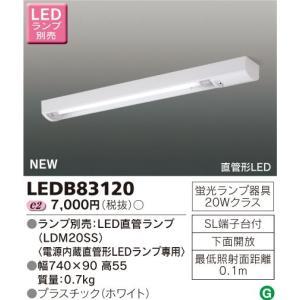 東芝 LEDB83120 LEDキッチンライト 流し元灯 20Wタイプ ランプ別売|msm