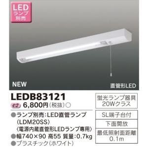 東芝 LEDB83121 LEDキッチンライト 流し元灯 20Wタイプ ランプ別売|msm