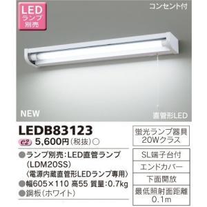 東芝 LEDB83123 LEDキッチンライト 流し元灯 20Wタイプ ランプ別売|msm