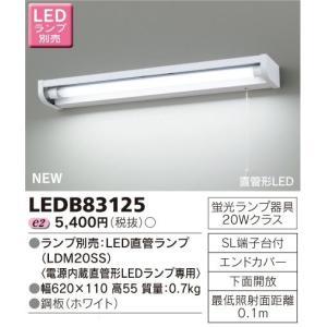 東芝 LEDB83125 LEDキッチンライト 流し元灯 20Wタイプ ランプ別売|msm