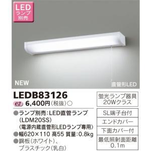東芝 LEDB83126 LEDキッチンライト 流し元灯 20Wタイプ ランプ別売|msm