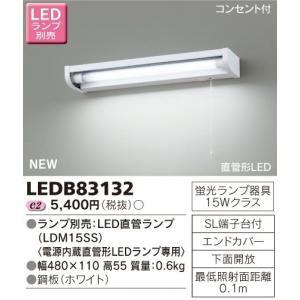東芝 LEDB83132 LEDキッチンライト 流し元灯 15Wタイプ ランプ別売|msm