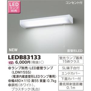 東芝 LEDB83133 LEDキッチンライト 流し元灯 15Wタイプ ランプ別売|msm
