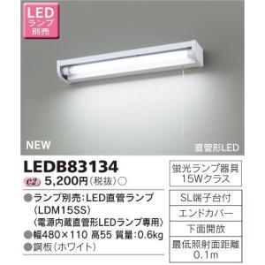東芝 LEDB83134 LEDキッチンライト 流し元灯 15Wタイプ ランプ別売|msm