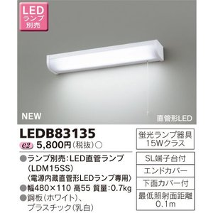 東芝 LEDB83135 LEDキッチンライト 流し元灯 15Wタイプ ランプ別売|msm