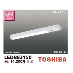 東芝 LEDB83150 LEDキッチンライト 流し元灯 近接スイッチ付 FL20W相当 (LEDB83140 後継品) ランプ別売|msm