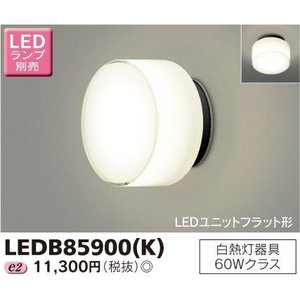 東芝 LEDB85900(K) LED浴室灯 天井・壁面兼用 『LEDB85900K』