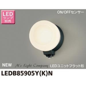 東芝 LEDB85905Y(K)N 屋外ブラケット LEDユニットフラット形 センサータイプ 壁面専用 防雨形 LED電球別売 『LEDB85905YKN』|msm