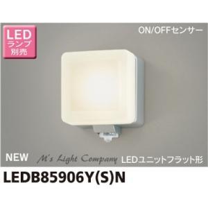 東芝 LEDB85906Y(S)N 屋外ブラケット LEDユニットフラット形 センサータイプ 壁面専用 防雨形 LED電球別売 『LEDB85906YSN』|msm