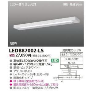 東芝 LEDB87002-LS LED流し元灯 両面化粧タイプ 薄型 LEDランプ付 『LEDB87002LS』|msm