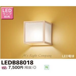 東芝 LEDB88018 LED 和風 ブラケット ランプ別売|msm