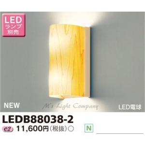 東芝 LEDB88038-2 LED 和風 ブラケット ランプ別売 『LEDB880382』|msm
