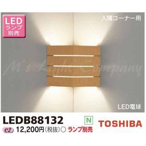 東芝 LEDB88132 LED屋内ブラケット 入隅コーナー用 間接光タイプ E17口金 ランプ別売|msm