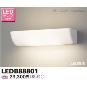 東芝 LEDB88801 LEDベースライト ブラケット 一般電球形2灯 ランプ別売|msm
