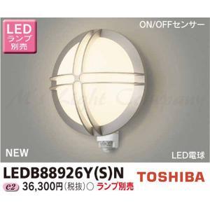 東芝 LEDB88926Y(S)N LED屋外ブラケット 防湿・防雨形 ON/OFFセンサー付 ランプ別売 『LEDB88926YSN』