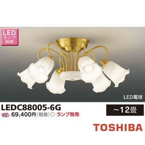 東芝 LEDC88005-6G LEDシャンデリア 〜12畳 下面開放 ランプ別売 『LEDC880056G』|msm