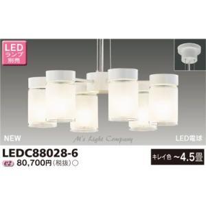 東芝 LEDC88028-6 シャンデリア 〜4.5畳 ランプ別売|msm