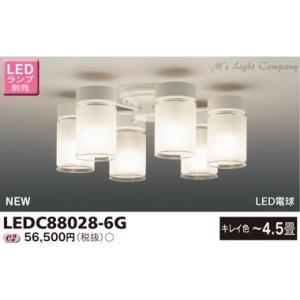 東芝 LEDC88028-6G シャンデリア 〜4.5畳 ランプ別売 『LEDC880286G』|msm