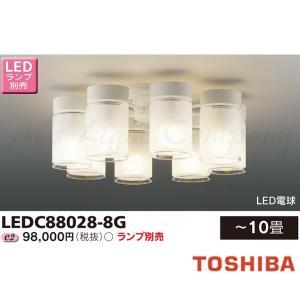 東芝 LEDC88028-8G LEDシャンデリア 〜10畳 下面開放 ランプ別売 『LEDC880288G』|msm