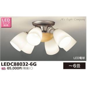 東芝 LEDC88032-6G シャンデリア 〜6畳 ランプ別売 『LEDC880326G』|msm
