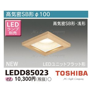 東芝 LEDD85023 LED和風照明 LEDダウンライト 埋込穴φ100 ランプ別売|msm