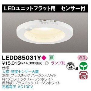 東芝 LEDD85031Y LEDダウンライト 125φ 人感・照度センサー内蔵 ON/OFFセンサー付|msm
