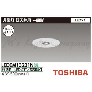 東芝 LEDEM13221N LED非常用照明器具 埋込型 一般形 φ100 13形 低天井用(〜3m) リモコン別売