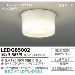 東芝 LEDG85002 LED小形シーリングライト msm