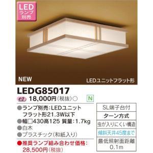 東芝 LEDG85017 LED 和風小形シーリングライト 蛍光灯30Wクラス|msm