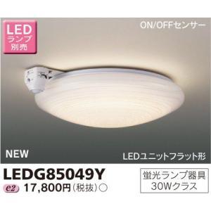 東芝 LEDG85049Y 照度・人感センサー付 和風照明 LED小形シーリングライト|msm