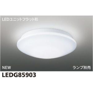 東芝 LEDG85903 LED浴室灯用・軒下用 防湿防雨形 天井・壁兼用 ランプ別売 ...