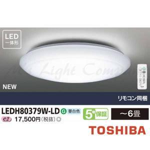 東芝 LEDH80379W-LD LEDシーリングライト 〜6畳 昼白色 3200lm 連続調光機能 プルスイッチレス リモコン付 『LEDH80379WLD』 msm