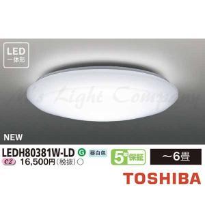 東芝 LEDH80381W-LD LEDシーリングライト 〜6畳 昼白色 3200lm 段調光機能 プルスイッチレス 『LEDH80381WLD』 msm