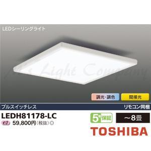 東芝 LEDH81178-LC LEDシーリングライト 〜8畳 3800lm 調光・調色機能 間接光機能付 プルスイッチレス リモコン付 (同梱) 『LEDH81178LC』 msm