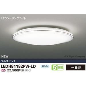東芝 LEDH81182PW-LD ON/OFFタイプ LEDシーリングライト プルスイッチ付 〜8畳 昼白色 『LEDH81182PWLD』 msm