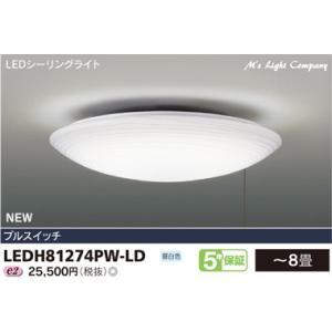 東芝 LEDH81274PW-LD LED和風照明 ON/OFF LEDシーリングライト 〜8畳 プルスイッチ付 昼白色 『LEDH81274PWLD』|msm