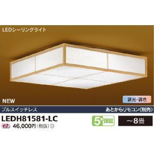 東芝 LEDH81581-LC 和風照明 LEDシーリングライト 〜8畳 『LEDH81581LC』|msm