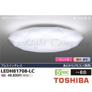 東芝 LEDH81708-LC LEDシーリングライト キレイ色 キラキラタイプ 〜8畳 3620lm 調光・調色機能付 プルスイッチなし リモコン別売 『LEDH81708LC』 msm