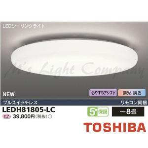 東芝 LEDH81805-LC LEDシーリングライト  〜8畳 4299lm 調光・調色 おやすみアシスト付 プルスイッチなし リモコン付 『LEDH81805LC』 msm