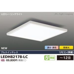 東芝 LEDH82178-LC LEDシーリングライト 角形フラット リモコン同梱 〜12畳 『LEDH82178LC』 msm