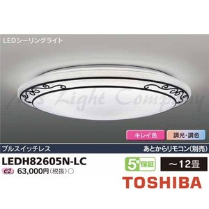 東芝 LEDH82605N-LC LEDシーリングライト  〜12畳 4510lm 調光・調色機能付 プルスイッチなし リモコン別売 『LEDH82605NLC』 msm