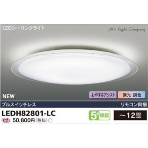 東芝 LEDH82801-LC LEDシーリングライト ワイド調光タイプ フロストリング リモコン付 〜12畳 『LEDH82801LC』 msm