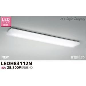東芝 LEDH83112N LEDキッチンシーリングライト ランプ別売|msm