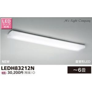 東芝 LEDH83212N LEDキッチンシーリングライト 〜6畳 LEDランプ別売|msm