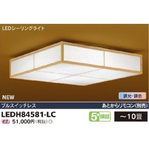東芝 LEDH84581-LC 和風照明 LEDシーリングライト 〜10畳 『LEDH84581LC』|msm