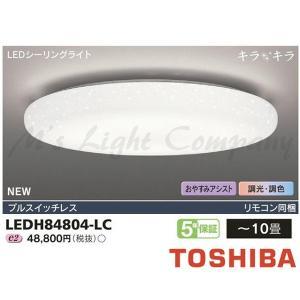 東芝 LEDH84804-LC LEDシーリングライト  〜10畳 4300lm 調光・調色 おやすみアシスト付 プルスイッチなし リモコン付 『LEDH84804LC』 msm