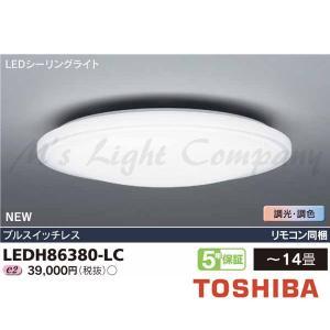 東芝 LEDH86380-LC LEDシーリングライト Simpleplaneシリーズ 〜14畳 6099lm 調光・調色対応 プルスイッチなし リモコン付 『LEDH86380LC』 msm
