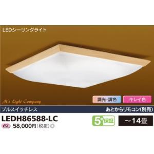 東芝 LEDH86588-LC 和風照明 高演色LEDシーリングライト プルスイッチレス リモコン別売 〜14畳 『LEDH86588LC』 msm