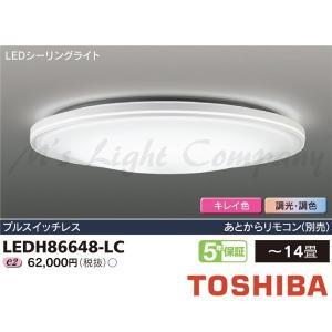 東芝 LEDH86648-LC LEDシーリングライト  〜14畳 5190lm 調光・調色機能付 プルスイッチなし リモコン別売 『LEDH86648LC』 msm